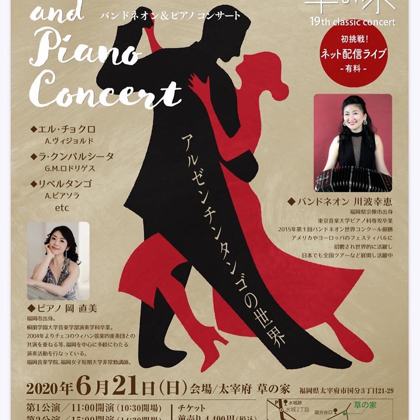第19回草の家コンサート
