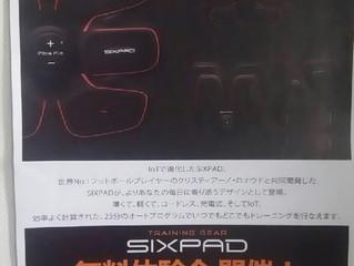 話題のSIXPAD体験会開催