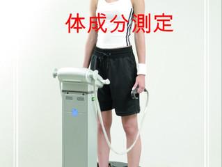 体成分測定で理想の身体を目指しましょう!