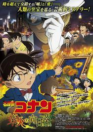 Detective-Conan-Sunflowers-of-Inferno.jp