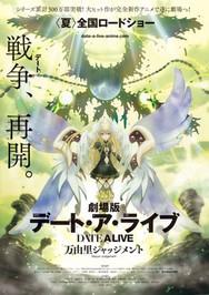 Date-A-Live-The-Movie-Mayuri-Judgement.j