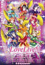 Love-Live!-The-School-Idol-Movie.jpg