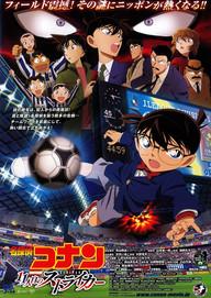 Detective-Conan-Movie-The-11th-Striker.j