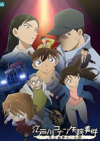 Detective-Conan-Special-Missing-Conan-Ed