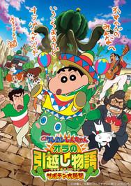 Crayon-Shin-chan-My-Moving-Story!-Cactus