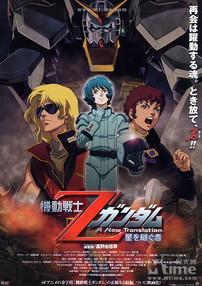 Z-Gundam-Movie-I.jpg