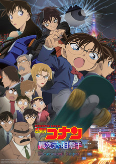 Detective-Conan-The-Sniper-from-Another-