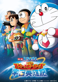 Doraemon-Nobita's-Space-Heroes.jpg