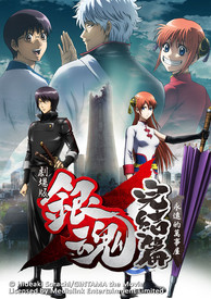 Gintama-The-Movie-The-Final-Chapter-Be-F