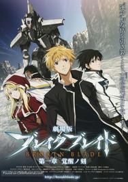 Broken-Blade-Movie-I.jpg