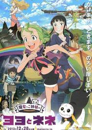 Magical-Sisters-Yoyo-and-Nene.jpg