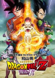 Dragon-Ball-Z-Resurrection-'F'.jpg