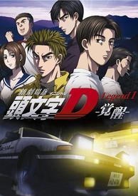 New-Initial-D-the-Movie-Legend-1-Awakeni