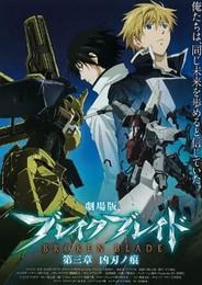 Broken-Blade-Movie-III.jpg