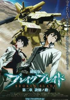 Broken-Blade-Movie-II.jpg