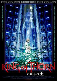 King-of-Thorn.jpg