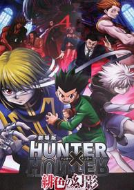 Hunter-Å~-Hunter-Phantom-Rouge.jpg