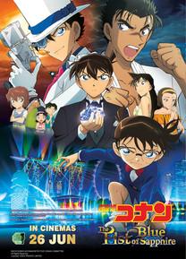 Detective-Conan-The-Fist-of-Blue-Sapphir