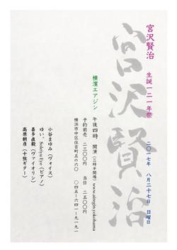 宮沢賢治 生誕祭