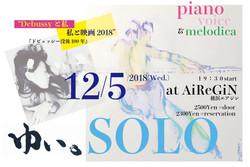 SOLO2018