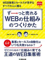 マーチャントブックス vol.2/厚有出版様