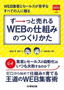 ずーっと売れるWEBの仕組みのつくりかた.jpg