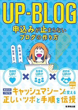 UP-BLOG申し込みが止まらないブログの作り方.png
