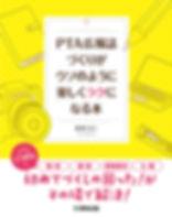 PTA広報誌づくりがウソのように楽しくラクになる本.jpg