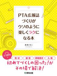 PTA広報誌づくりがウソのように楽しくラクになる本/厚有出版様