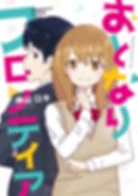 おとなりフロンティア.jpg