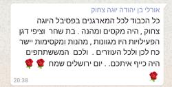 אורלי בן יהודה