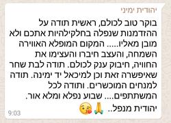 יהודית