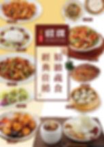 回田餐廳介紹dm-01.jpg