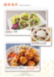 毫光menu1009_03-1 經典佳餚.jpg