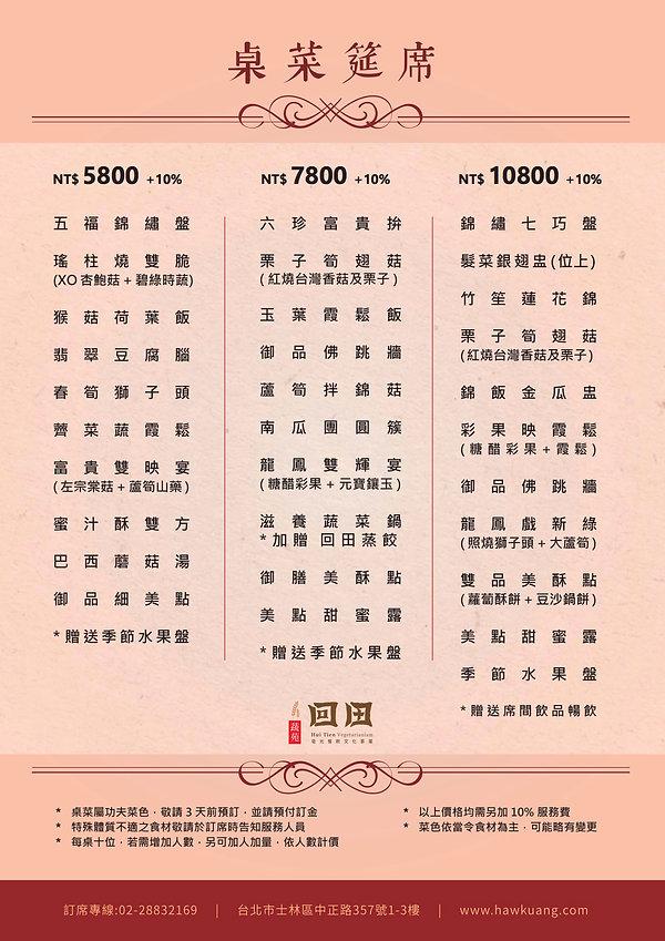毫光2019 宴席菜單.建立外框.1.jpg
