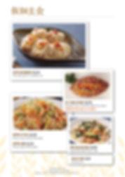 毫光menu1009_05 主食.jpg