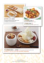 毫光menu1009_03-3 經典佳餚.jpg