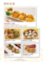 毫光menu1009_08-1 精緻蔬點.jpg