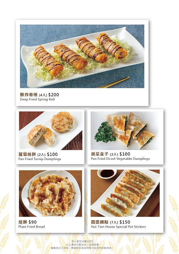 毫光menu1009_08-2 精緻蔬點.jpg