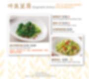 毫光menu1009_04-1 冷盤食蔬.jpg