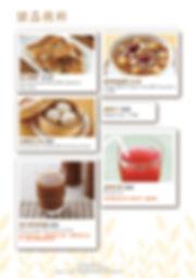 毫光menu1009_09 甜品飲料.jpg