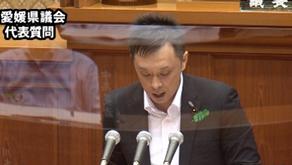 【愛媛県議会】第371回(令和2年9月)定例会代表質問#西原司