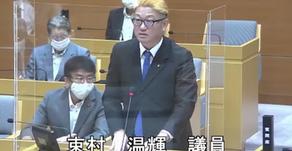 【東温市議会】令和2年第6回定例会一般質問 #束村温輝