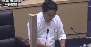 【松山市議会】令和2年第4回(9月)定例会#檜垣良太