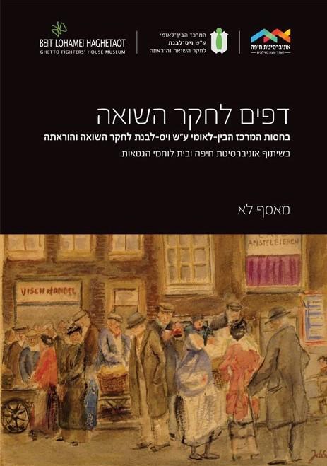 A magyar holokausztkutatás jelenlegi állása. Héber nyelvű tanulmány a Journal of Holocaust Research-