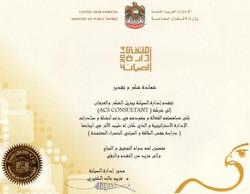 MOPW Certificate of Appreciation