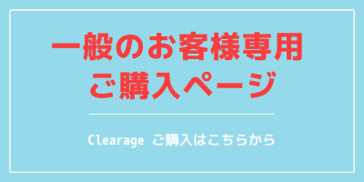 clearage_1.png