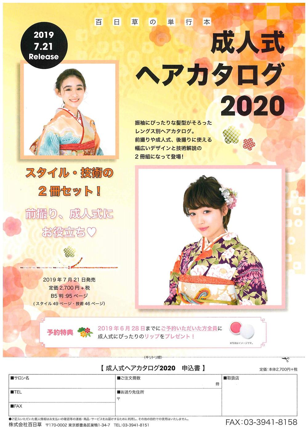 百日草 成人式ヘアカタログ 2020