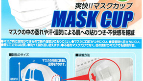 マスクの不快を軽減!!