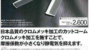 JAPANクォリティ「グロスコーム」